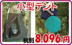 小型簡易テント