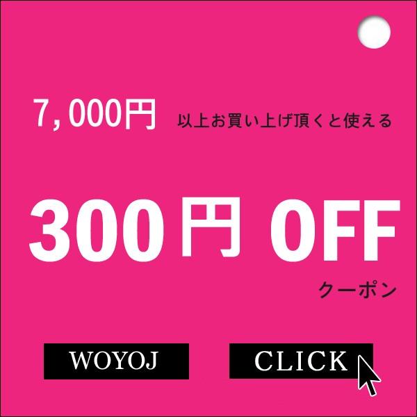 期間限定★店内商品を【7,000円以上購入で300円OFF】