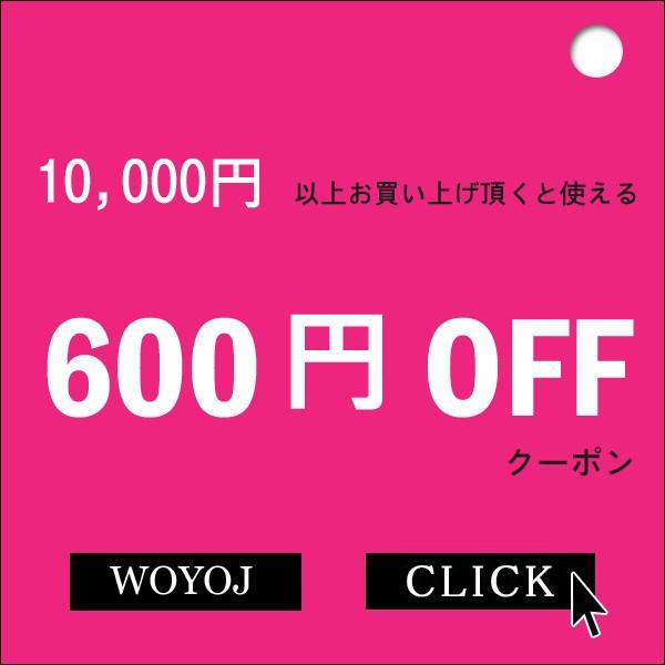 期間限定★店内商品を【10,000円以上購入で600円OFF】