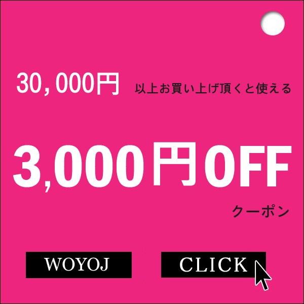 期間限定★店内商品を【30,000円以上購入で3,000円OFF】