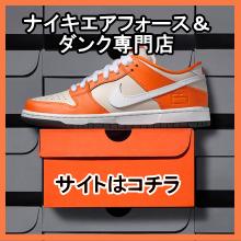 当店のナイキエアフォース&ダンク専門店【AIRFORCE1】東京・横浜