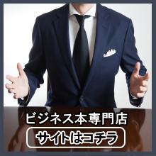 当店のビジネス本専門店【OVER25】東京・横浜