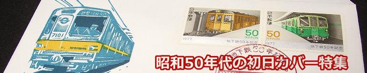 【全品暗室保管】昭和時代の初日カバー(FDC)を買うなら【KITTE&STAMP】東京・横浜