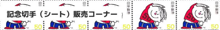 【全品暗室保管】昭和・平成の記念切手 国際文通週間シリーズの切手を買うなら【KITTE&STAMP】東京・横浜