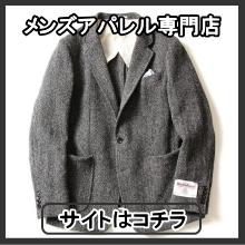 当店の大人メンズファッションサイト【OVER30】東京・横浜