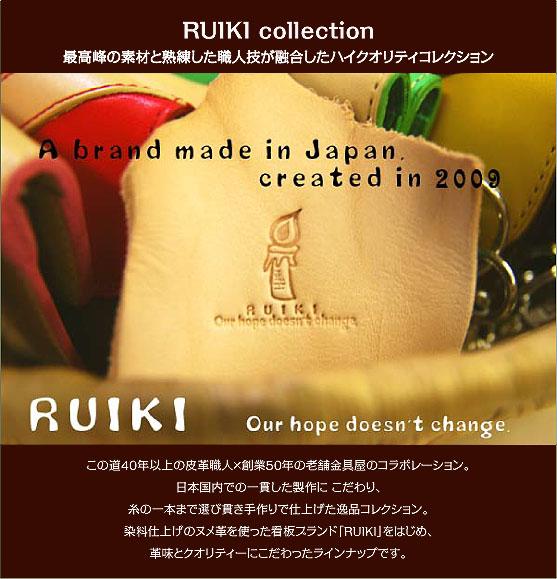 RUIKIメンズコレクション