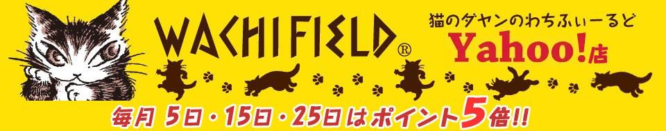 猫のダヤンのわちふぃーるど Yahoo!店(公式) 毎月5日・15日・25日はポイント5倍!