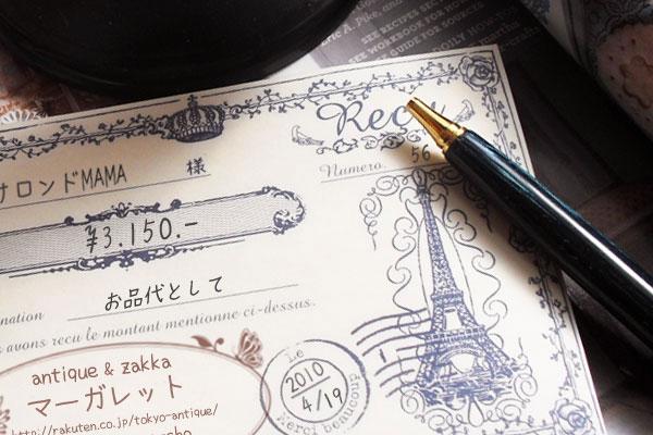 【東京アンティーク】ヨーロピアンな領収書RYO-P2