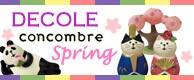 DECOLE 春Spring