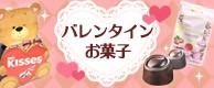 2019バレンタインお菓子