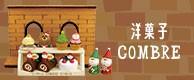クリスマス限定!洋菓子COMBRE