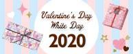 2019バレンタイン・ホワイトデー