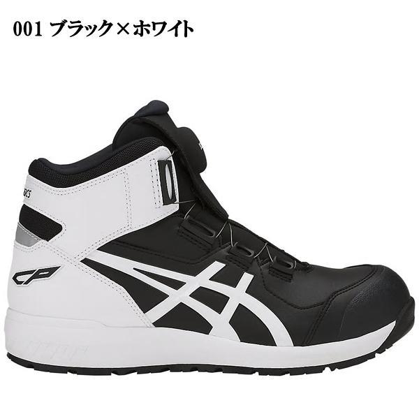 安全靴 アシックス asics ウィンジョブ ハイカット ダイヤル式 セーフティーシューズ FCP304 CP304 Boa|ws-captain|08