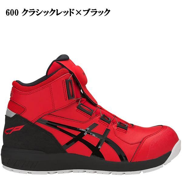 安全靴 アシックス asics ウィンジョブ ハイカット ダイヤル式 セーフティーシューズ FCP304 CP304 Boa|ws-captain|07