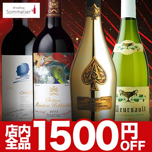 【先着100様限り】ワインショップソムリエ1,500円クーポン