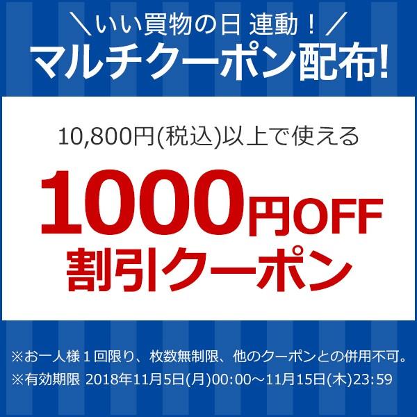 いい買い物の日連動!1000円OFFクーポン