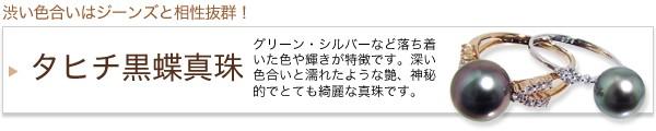 タヒチ黒蝶真珠パールリング