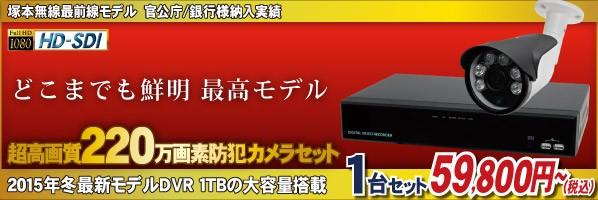 赤外線防犯カメラとH264録画可能なDVR
