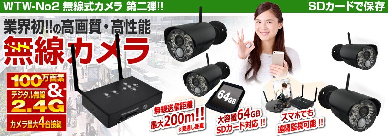 業界初!高画質・高性能 無線カメラ 工事設計認証