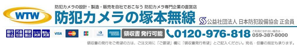 防犯・監視カメラの事はお任せ!!激安本舗(株)塚本無線