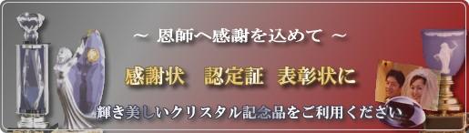 クリスタル ガラス製品 記念品・贈物は岡田徽章