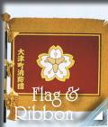 旗 ポール 三脚台 リボン リボン徽章