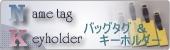 キーホルダー 名札 ネームプレート バックタグ