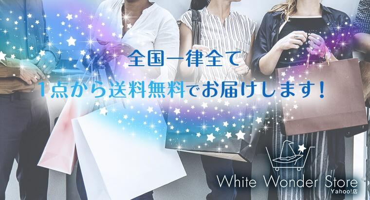全国一律全て1点から送料無料でお届けします。White Wonder Store Yahoo!店