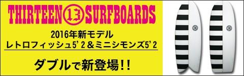 13SURFBOARDS 新モデル サーフボード