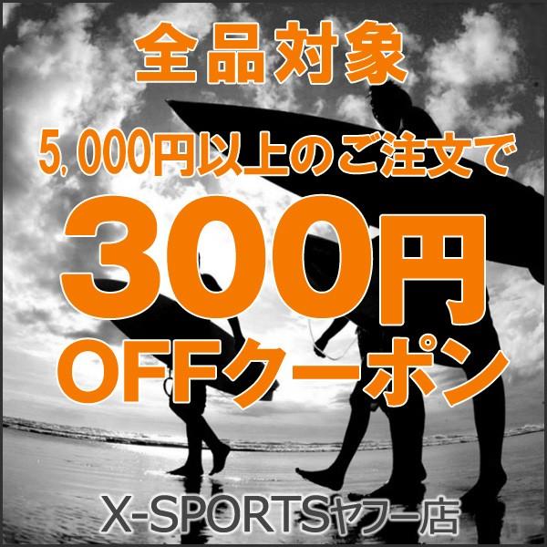 全品対象5,000円以上のご注文に使える300円OFFクーポン