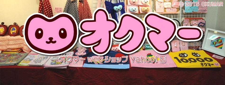オクマー Yahoo!店