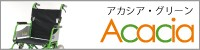 acaciagreen
