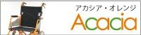 acaciaorange