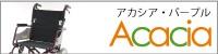 acaciapurple