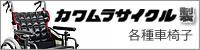 カワムラ製車椅子