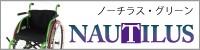 nautilusgreen