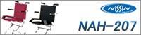 日進医療器 携帯車椅子 NAH-207