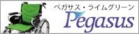 pegasus_limegreen