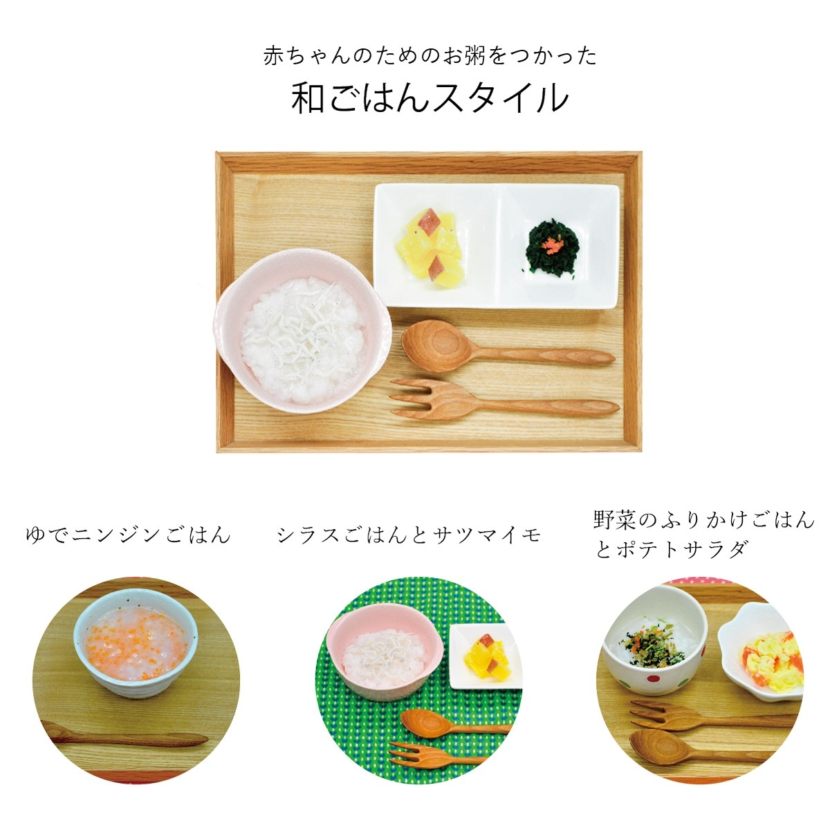 和ごはんスタイルの離乳食