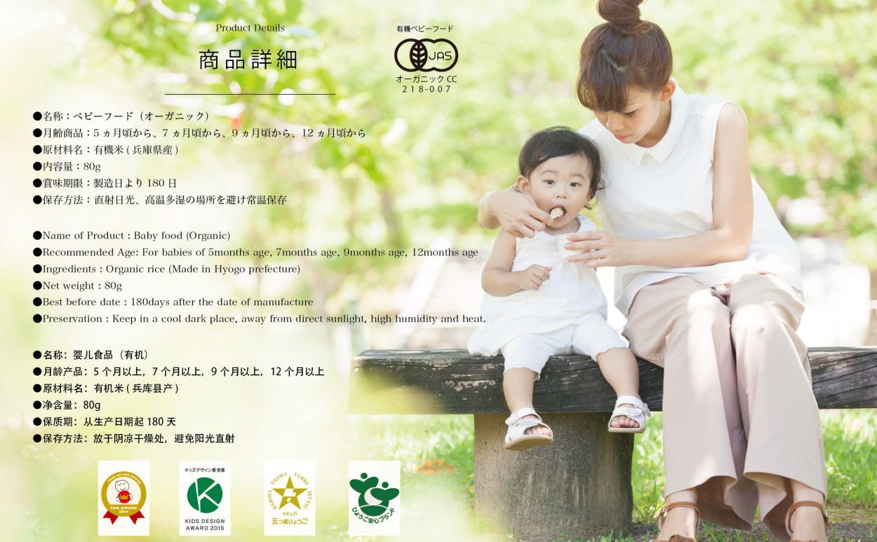 有機JAS認証 無添加仕上げの離乳食 赤ちゃんのためのお粥