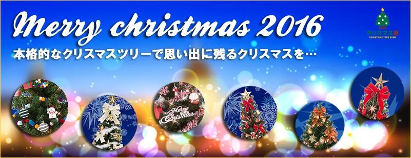 クリスマスを豪華に演出クリスマスツリー