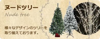 当店が厳選してお届けするクリスマスツリーの木(ヌードツリー)