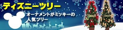 みんな大好きディズニー、ミッキーやミニーと過ごすクリスマス