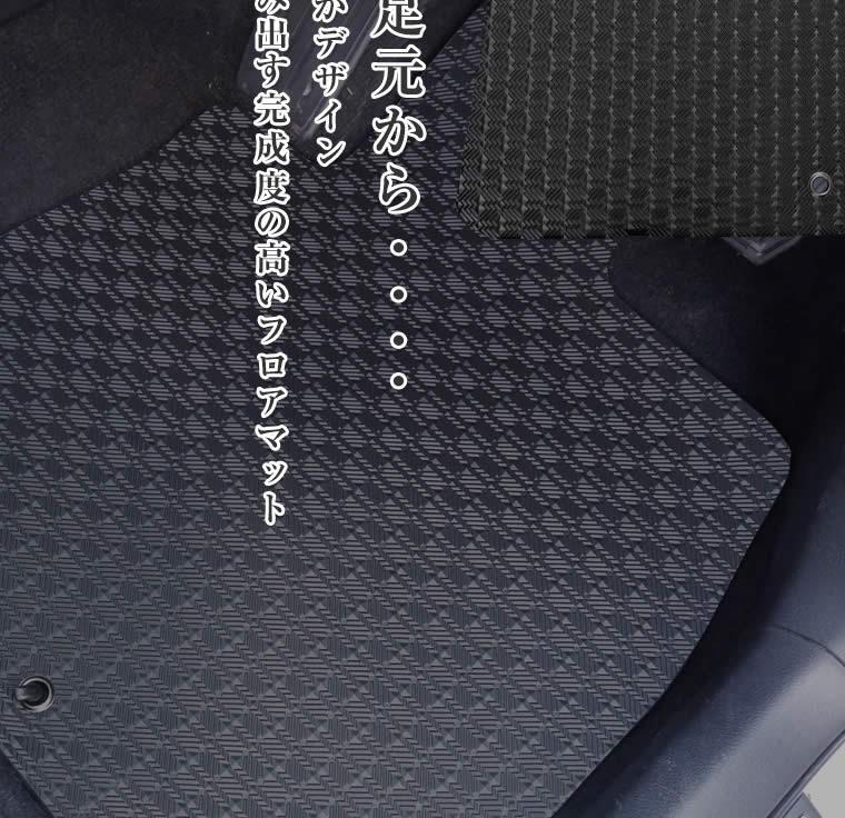 エックスマット【XMAT】低価格・激安・車種別専用設計・日本製 防水型ゴムマット ラバーマット