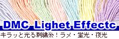 ライトエフェクト糸