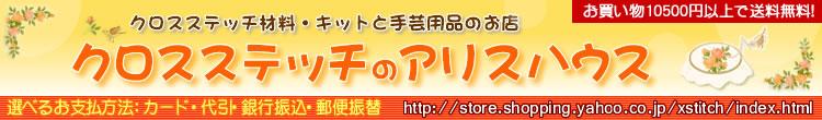 クロスステッチキット&手芸用品のお店【クロスステッチハウス】