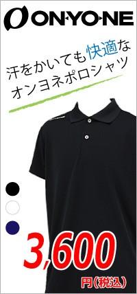 オンヨネ ショルダーポロ OKA90602 009