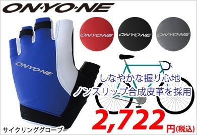 オンヨネ ONYONE サイクリング グローブ 手袋 自転車