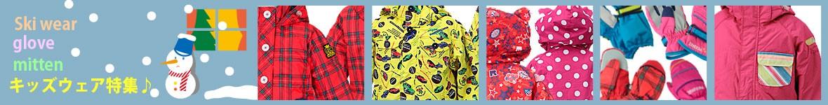 キッズウェア特集 子供用 幼児 キッズ トドラ スキーウェア ジャンプスーツ 防寒 手袋 グローブ ミトン 赤 ピンク 青 ブルー 雪遊び