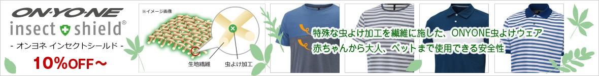 着る虫よけ インセクトシールド Tシャツ ポロシャツ カットソー 虫除け加工